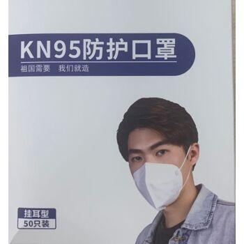 Atemschutzmaske KN 95 Coronamaske  Gesichtsmaske Virus schutz Einweg KN95/FFP2 Atemschutz Halbmaske